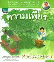 นิทานคุณธรรมจากพระราชดำรัส : ความเพียร (Thai-Eng)