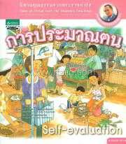 นิทานคุณธรรมจากพระราชดำรัส : การประมาณตน (Thai-Eng)
