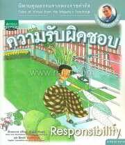 นิทานคุณธรรมจากพระราชดำรัส : ความรับผิดชอบ (Thai-Eng)