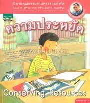 นิทานคุณธรรมจากพระราชดำรัส : ความประหยัด (Thai-Eng)