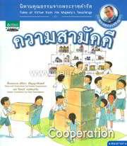 นิทานคุณธรรมจากพระราชดำรัส : ความสามัคคี (Thai-Eng)