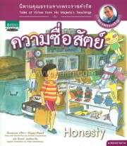 นิทานคุณธรรมจากพระราชดำรัส : ความซื่อสัตย์ (Thai-Eng)