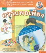 ชุดนิทานคุณธรรมจากพระราชดำรัส (Thai-Eng) + CD