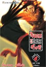 จิงเคอ มือสังหารดับอหังการจิ๋นซี ล.4(จบ)