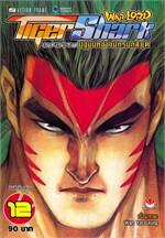 Warlord Tigershark Infinity 12 ปฐมบทจ้าว