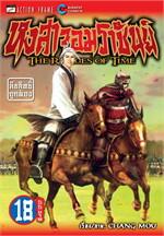 หงสาจอมราชันย์ เล่ม 18