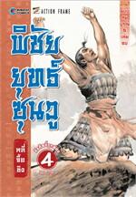 พิชัยยุทธ์ซุนวู ล.4