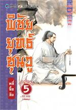 พิชัยยุทธ์ซุนวู ล.5 (เล่มจบ)