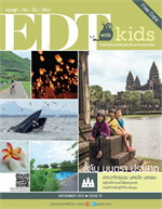 EDT with kids: Issue 1 (ฟรี)