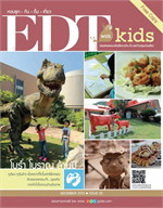 EDT with kids: Issue 2 (ฟรี)