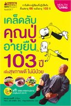 เคล็ดลับคุณปู่อายุยืน 103 ปี เพื่อสุขภาพดี ไม่มีป่วย