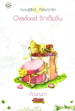 Overload รักเต็มล้น