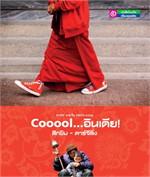 Cooool.. อินเดีย!