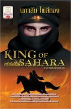 ราชาแห่งผืนทราย KING OF SAHARA