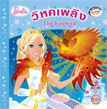 Barbie: Firebird นิทานบาร์บี้ วิหคเพลิง