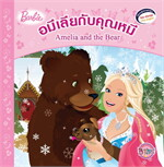 Barbie: Amelia and the Bear นิทานบาร์บี้