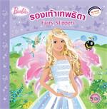 Barbie: Fairy Slippers นิทานบาร์บี้ รองเ