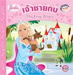 Barbie: The Frog Prince นิทานบาร์บี้ เจ้