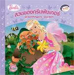 Barbie: Greenfinger's Garden นิทานบาร์บี