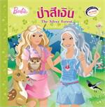 Barbie: The Silver Forest นิทานบาร์บี้ ป