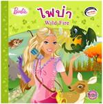 Barbie: Wild Fire นิทานบาร์บี้ ไฟป่า