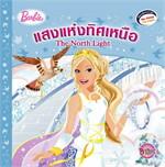 Barbie: The North Light นิทานบาร์บี้ แสง