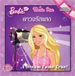 Barbie i can be A Movie Star: ดาวจรัสแสง