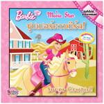 Barbie i can be A Movie Star: ซุปเปอร์คา