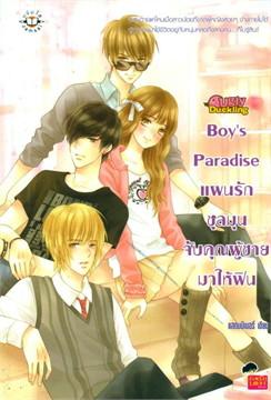 Boy's Paradise แผนรักชุลมุนจับคุณผู้ชายมาให้ฟิน