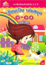 เขียนเป็นเล่นสนุก ๑-๑๐ เลขไทย