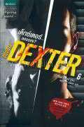 Dexter 6 เด็กซ์เตอร์...ลองของ?