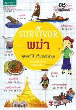 Survivor พม่า