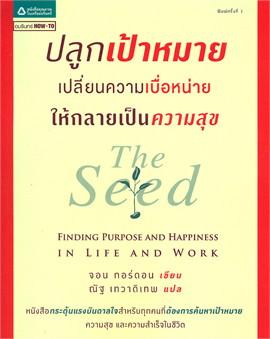 ปลูกเป้าหมาย เปลี่ยนความเบื่อหน่าย ให้กลายเป็นความสุข