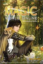 Magic World Online โลกออนไลน์ ล.2
