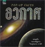 Pop-up Facts อวกาศ