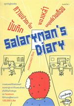 Salaryman's Diary