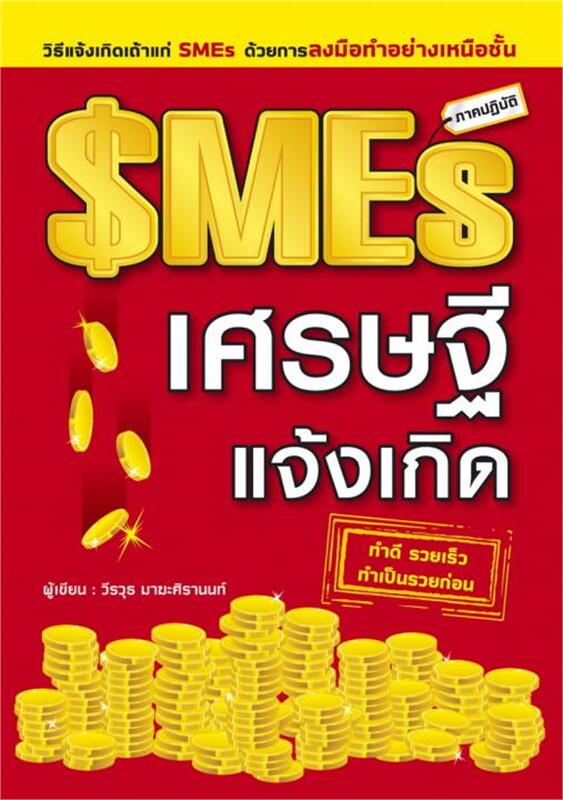 SMEs เศรษฐีแจ้งเกิด