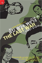 ลับ ลวง พราง ภ.3 The Last War