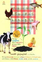 ปลูกพืชเลี้ยงสัตว์เศรษฐกิจ ตามรอยวิถีเกษตรทฤษฎีใหม่ (ฉบับเสริมข้อมูลใหม่)