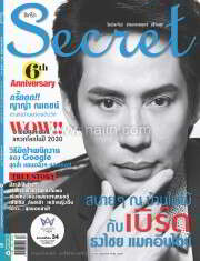 สมาชิกนิตยสาร SECRET 24 ฉบับ(NEW)