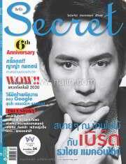 สมาชิกนิตยสาร SECRET 24 ฉบับ(NEW) AUTO