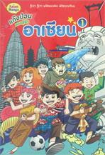 แก๊งป่วนชวนรู้จักอาเซียน เล่ม 1