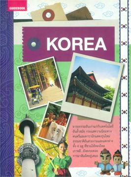 Korea คู่มือนักเดินทางเกาหลีใต้