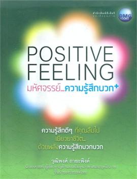 Positive Feeling มหัศจรรย์...ความรู้สึกบวก+