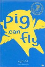 หมูบินได้  pig can fly