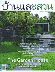บ้านและสวน ฉ.451 (มี.ค.57)