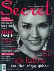 Secret ฉ.137 (ญาญ่าหญิง)