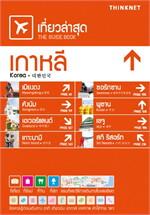 เที่ยวล่าสุด เกาหลี ฉบับภาษาไทย