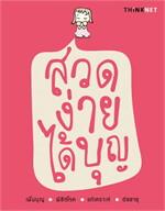 สวดง่ายได้บุญ ฉบับภาษาไทย