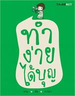 ทำง่ายได้บุญ ฉบับภาษาไทย